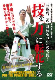 三瓶啓二DVD.jpg